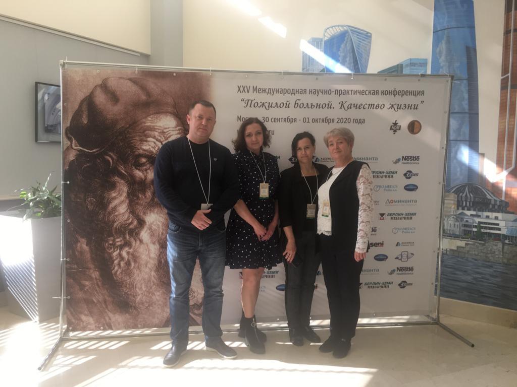 25-я Междунарожная конференция Пожилой больной - Качество жизни